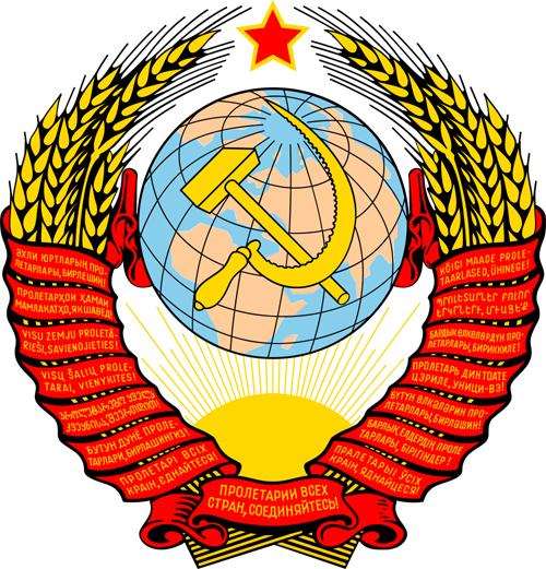 Archivo temático del Marxists Internet Archive (MIA) sobre la La Unión Soviética Emblema-de-la-urss