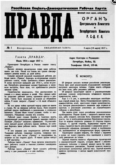La publication reprit après la révolution de février 1917. les