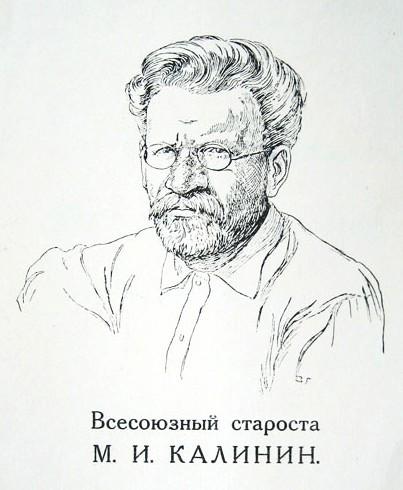 kalinin-mikhail-1925.jpg