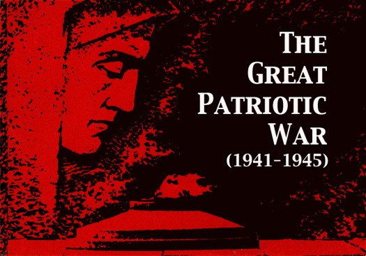 an examination of the great patriotic war The great patriotic war, a timeline made with timetoast's free interactive timeline making software.